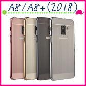 三星 2018版 A8+ 鏡面PC背蓋+金屬邊框 電鍍手機殼 拉絲紋保護殼 推拉式手機套 保護套 硬殼