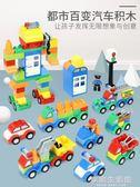 兒童大顆粒汽車積木拼裝玩具益智寶寶1-2-3-6-7-8-10周歲男孩智力-享家生活館