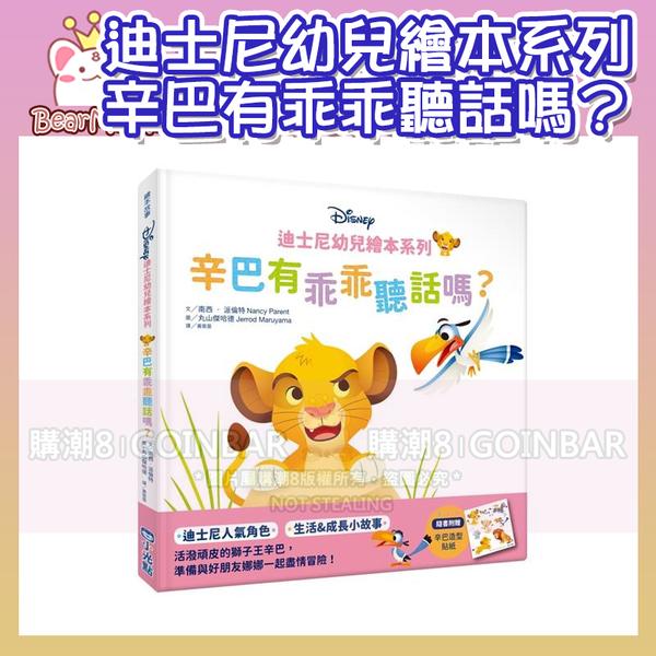 迪士尼幼兒繪本系列:辛巴有乖乖聽話嗎? 小光點 9789865517601 (購潮8)