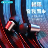 ROCK Space 線控耳機 樂暢II代 音樂耳機 入耳式 語音通話 運動重低音 3.5mm 立體聲 耳塞 有線耳機