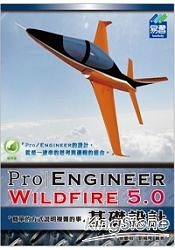 Pro/Engineer Wildfire 5.0 基礎設計
