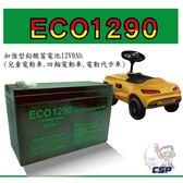 ECO1290 全新款加強版電池 12V9Ah 適合電動摩托車