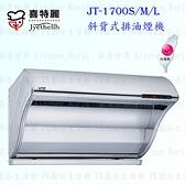 【PK廚浴生活館】高雄喜特麗 JT-1700M 斜背式排油煙機 JT-1700 抽油煙機