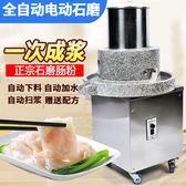 石磨機 220V電動磨漿機商用全自動石磨電動腸粉機豆漿豆腐機煎餅果子機 非凡小鋪 JD