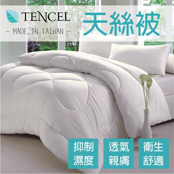 *華閣床墊寢具*單人天絲被 4.5 X 6.5 防蟎抗菌 台灣製