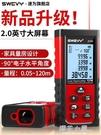 速為紅外線測距儀手持激光尺高精度電子尺量房儀工具平方測量儀『koko時裝店』