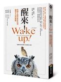 (二手書)醒來!時間生物學教你得到優質生活與睡眠