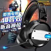 【降價一天】友柏A10電腦耳機頭戴式耳麥電競網吧游戲絕地求生吃
