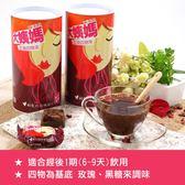 【大姨媽】玫瑰四物茶(30gx8入)