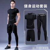 運動套裝男套裝運動速乾衣緊身衣訓練服跑步籃球裝備晨跑夏季健身房 法布蕾輕時尚