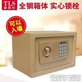 小型防盗电子密码保险櫃 20ED家用多色可入墙保险箱 IGO