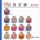 日本CIAO貓罐[旨定罐,魚肉口味,13種口味](一箱24入) 產地:日本