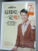 【書寶二手書T7/美容_LLP】這樣吃,一定瘦!_王明勇