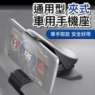儀表板 車用 手機支架 中控台 手機夾 手機架 汽車 6.5寸可用 車架