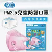 【任三入95折】AOK - 530V PM2.5兒童防護口罩 2入/袋
