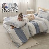 多款任選※破盤下殺$359舒柔超細纖維5尺雙人床包+枕套三件組-台灣製(不含被套)