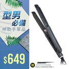 Pingo台灣品工鈦金 特窄板離子夾(WL-N31) 男生短髮 環球電壓 【HAiR美髮網】