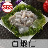 SGS檢驗 白蝦仁1盒(約200g)