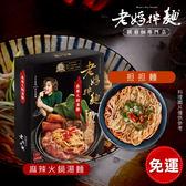 【老媽拌麵超值免運組】麻辣火鍋湯麵(盒)+ 冠軍擔擔麵(包)