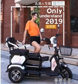 電動三輪車家用小型代步車接送孩子成人新款電瓶車電三輪 歐韓流行館