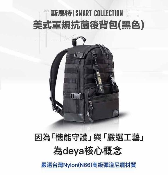 deya - Smart 斯馬特 美式軍規抗菌後背包-黑色