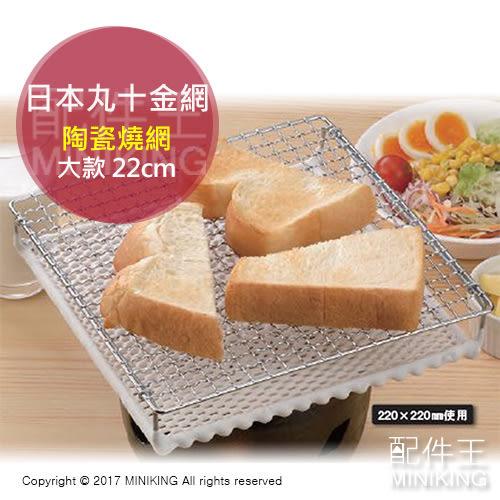 【配件王】日本代購 日本製 日本丸十金網 陶瓷燒網 陶瓷烤網 雙層燒烤網 燒烤架 大 22cm
