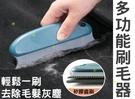 多功能刷毛器 除毛神器 靜電除毛刷 毛髮清理器 寵物用品 除塵刷 家居必備 毛絮刷 不傷衣