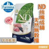 ND法米納 挑嘴成貓天然無穀糧-羊肉藍莓/貓飼料10kg【寶羅寵品】