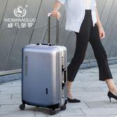 鋁框行李箱男20旅行箱22拉桿箱女24密碼箱包萬向輪登機皮箱子26寸  極客玩家  igo