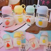 隨手杯 - 可愛夏日水果玻璃杯便攜水杯學生透明隨手杯子卡通可愛【韓衣舍】