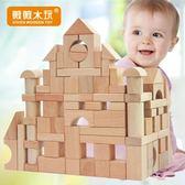 0-1-2-3周歲木質原木制積木寶寶兒童益智玩具木頭男童嬰兒可啃咬6 js2827『科炫3C』
