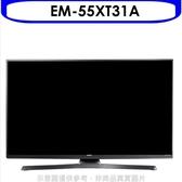 聲寶【EM-55XT31A】55吋4K連網電視 優質家電