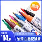 現貨 油漆筆白色SP-110記號筆 黑色diy相冊塗鴉輪胎筆不掉色補漆筆 店慶降價