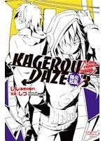 二手書博民逛書店《KAGEROU DAZE陽炎眩亂 03 -the children reason-》 R2Y ISBN:9863259861
