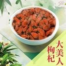 金德恩 會興社生機大美人枸杞600g/包/調理烹煮/大顆粒