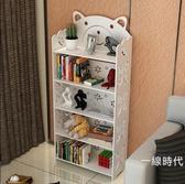 簡易兒童書架雕花學生書櫃格架多層置物架卡通落地 收納儲物櫃WY 【 免運】