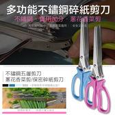 【現貨供應】保密碎紙剪刀剪賬單廚房五層蔥花剪【H00453】