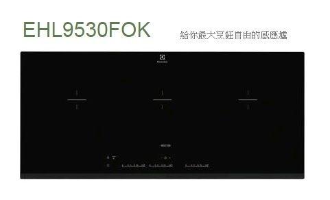 【系統家具廚具】 Electrolux 伊萊克斯 EHL9530FOK 三口感應爐