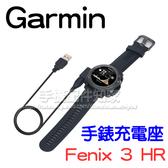 【充電線】Garmin Fenix 3 HR/Sapphire 智慧運動錶專用充電線/智慧手錶/藍牙手表充電線/充電器-ZY