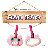 OT可愛動物造型行李吊牌 - 小豬