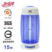 友情牌 15W電擊式捕蚊燈 VF-1556~預購~預計2月中旬到貨寄出