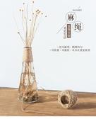 現貨-手工材料麻線 復古裝飾麻繩子 兒童DIY編織麻繩【L023】『蕾漫家』