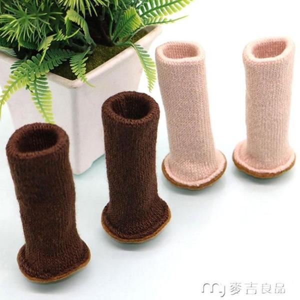 加厚椅子腳套凳子保護套餐桌椅腳墊腿套耐磨靜音雙層防滑腳套 麥吉良品