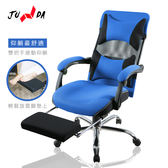 【JUNDA】蘭妮一體翻轉腳墊款電腦椅/辦公椅(藍)藍
