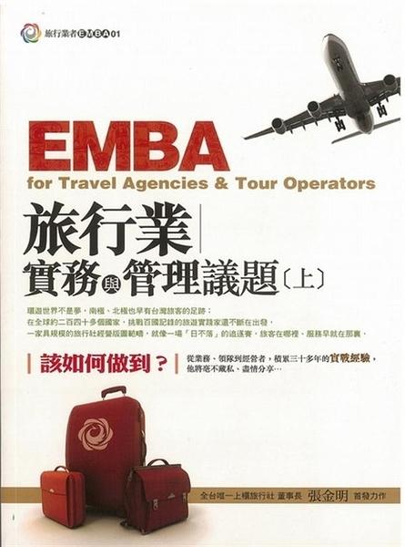 (二手書)旅行業實務與管理議題(上)
