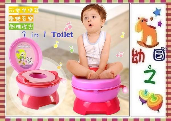 *幼之圓*三合一兒童學習馬桶*有燈光音樂*可以放到大人馬桶 ~超讚兒童便器