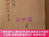 二手書博民逛書店罕見花の奴隸(三島由紀夫舊藏)Y479343 藤野登久子 中央公論社 出版1958