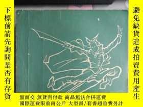 二手書博民逛書店罕見飛狐外傳——附雪山飛狐(上中下)Y2010 金庸 傳 春風文