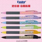 自動鉛筆 龍品 MPF-010 0.5迷你漾自動鉛筆6入【文具e指通】  量販團購
