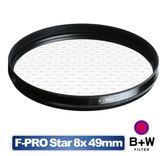 【聖影數位】B+W Star Effect 49mm 8x 八線 星芒特效鏡    Star 49mm 8x  德國製【公司貨】
